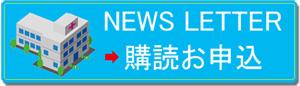 医療ニュースレター